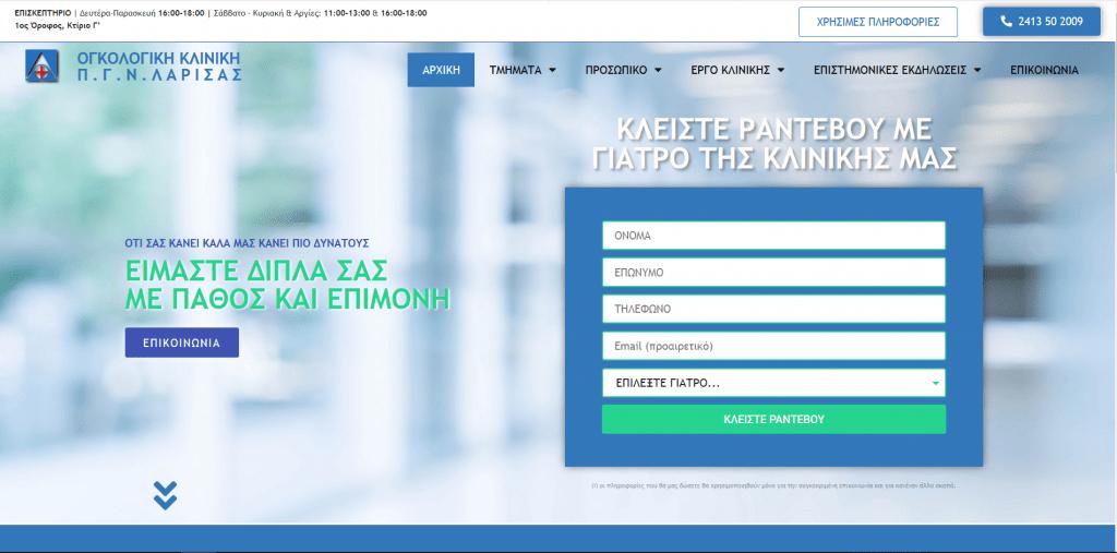 η πρώτη σελίδα του ιστότοπου της ογκολογικής κλινικής του ΠΓΝΛ