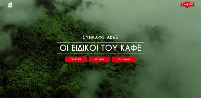 Κατασκευή εταιρικής ιστοσελίδας ΣΥΝΚΑΦΕ ΑΒΕΕ