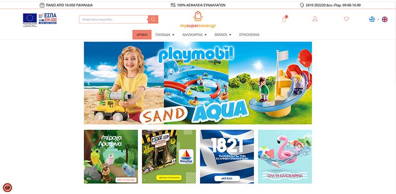 mysupersaver home page